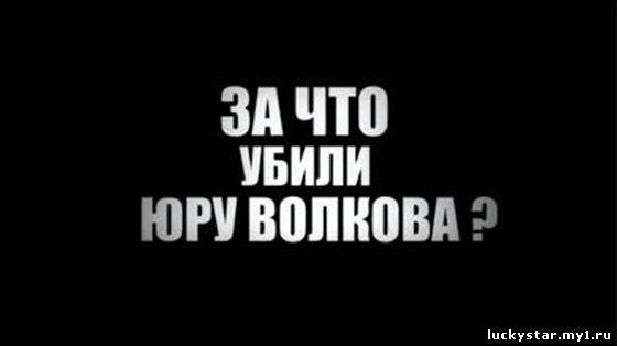 За что убили Юру Волкова?